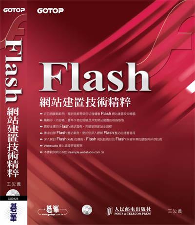 繁体版flash网站建设技术精粹